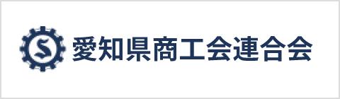 愛知県商工会連合会