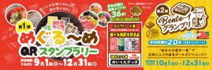 めぐる〜めQRスタンプラリー&Bento-1グランプリ